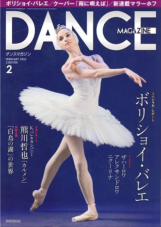 ダンスマガジン2015年2月号
