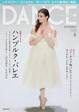ダンスマガジン2016年6月号