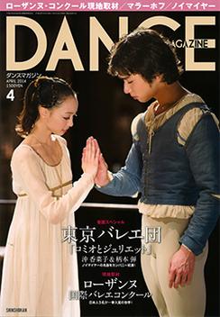 ダンスマガジン2014年4月号