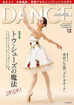 ダンスマガジン2020年12月号