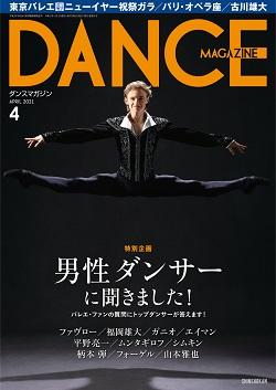 ダンスマガジン2021年4月号