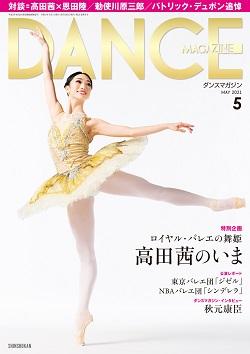 ダンスマガジン2021年5月号
