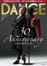ダンスマガジン2021年7月号