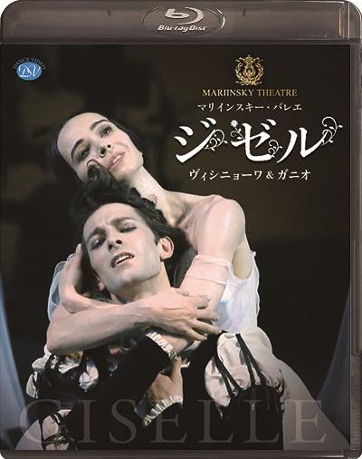【2021年2月発売ご予約】マリインスキー・バレエ「ジゼル」ヴィシニョーワ&ガニオ(Blu-ray)