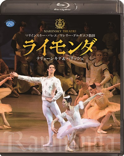 【2021年2月発売ご予約】マリインスキー・バレエ「ライモンダ」テリョーシキナ&パリッシュ(Blu-ray)