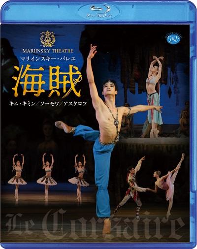 マリインスキー・バレエ「海賊」キム・キミン/ソーモワ/アスケロフ(Blu-ray)