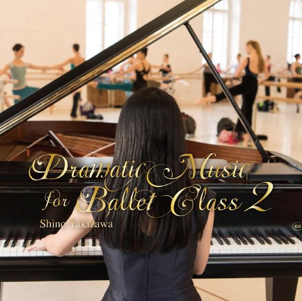 ドラマティック・ミュージック・フォー・バレエ・クラス 2 滝澤志野  Dramatic Music for Ballet Class Shino Takizawa (CD)