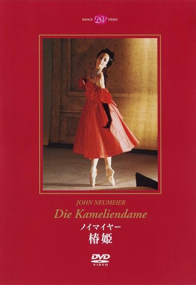 【特別値引商品】ジョン・ノイマイヤー「椿姫」(DVD)