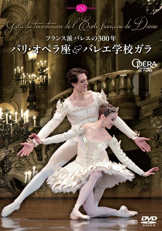 フランス派バレエの300年 パリ・オペラ座&バレエ学校ガラ (DVD)