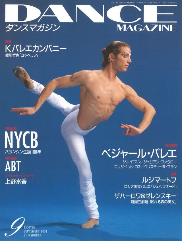 ダンスマガジン2004年9月号