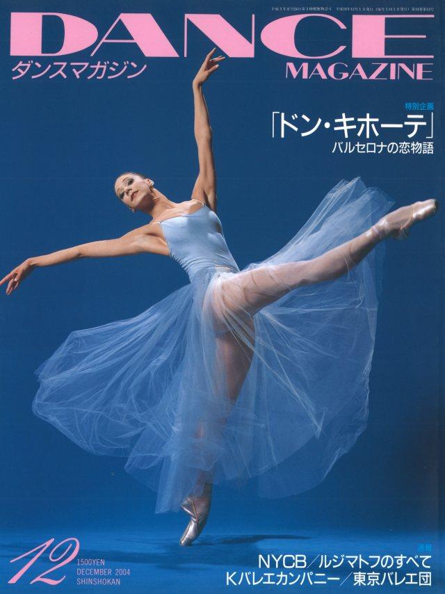 ダンスマガジン2004年12月号