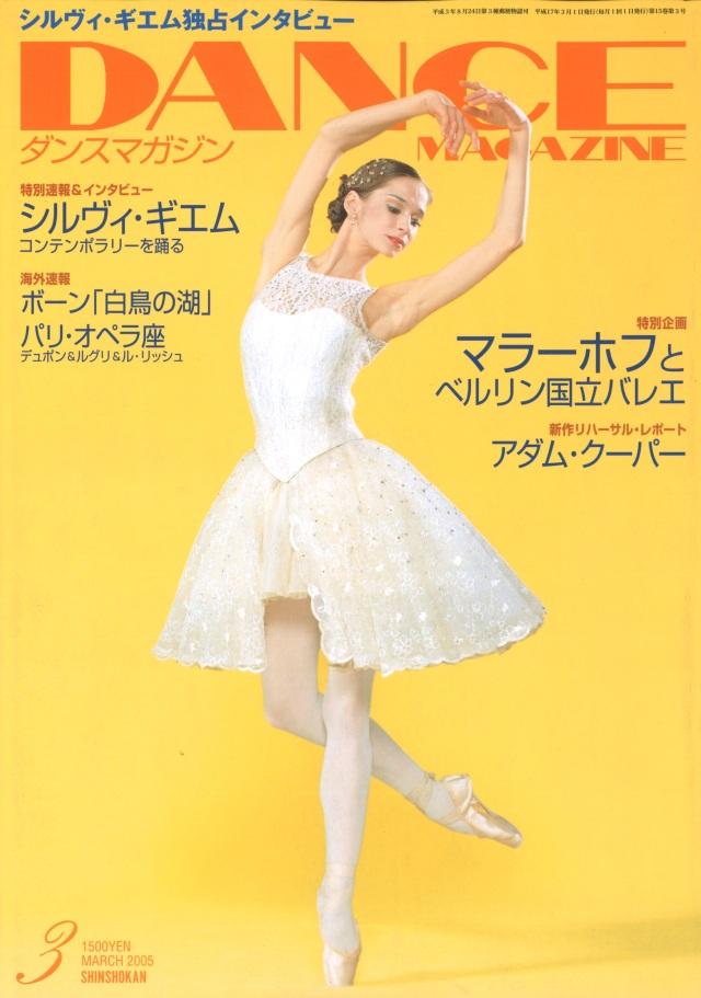 ダンスマガジン2005年3月号