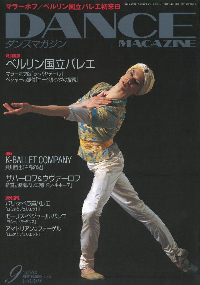 ダンスマガジン2005年9月号