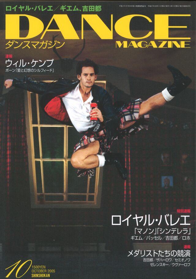 ダンスマガジン2005年10月号