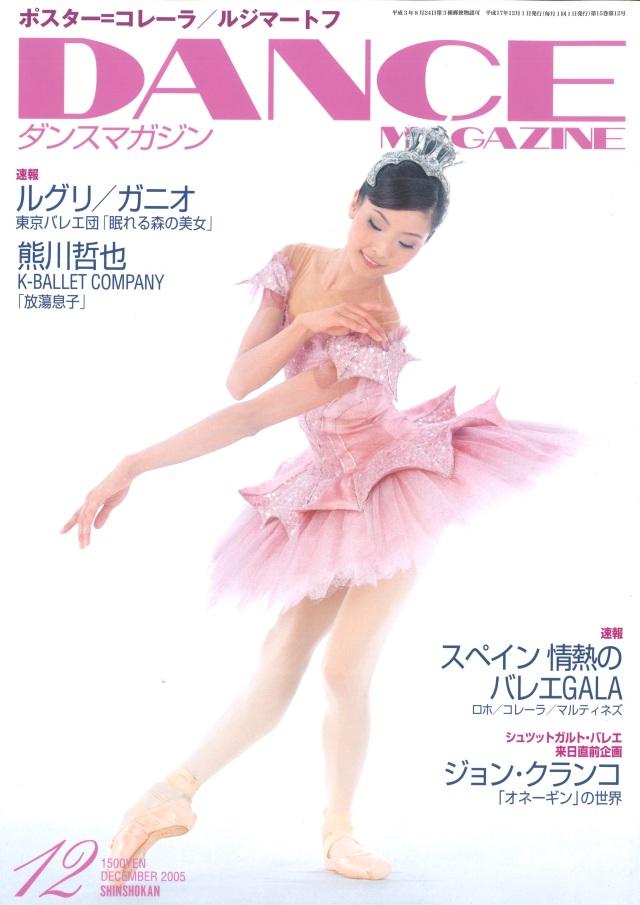 ダンスマガジン2005年12月号
