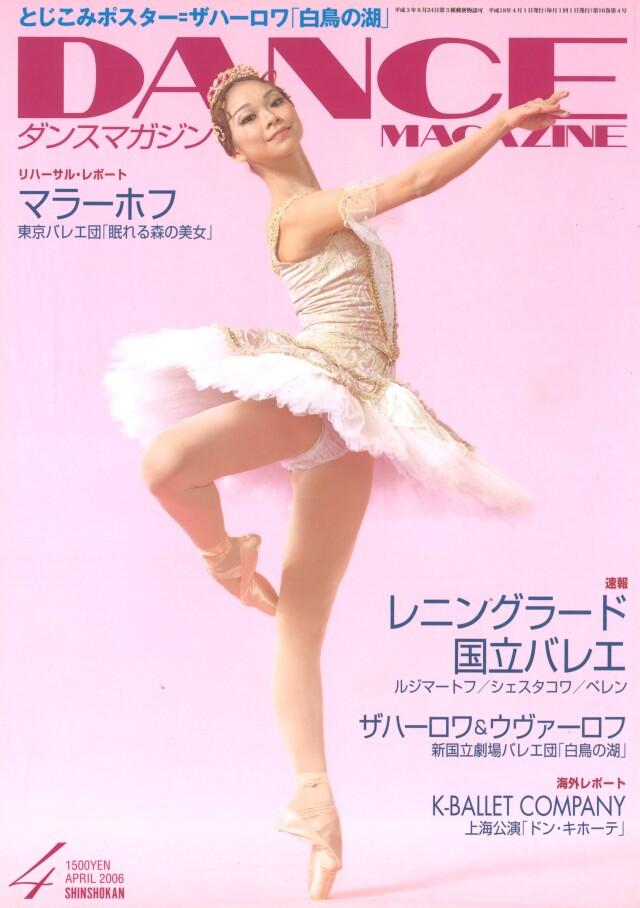 ダンスマガジン2006年4月号
