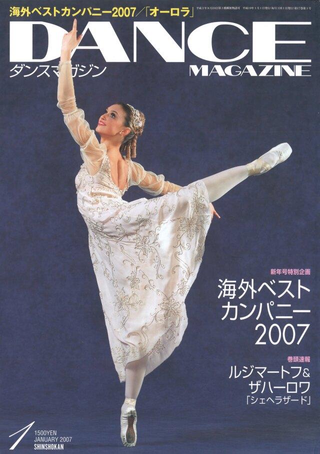 ダンスマガジン2007年1月号