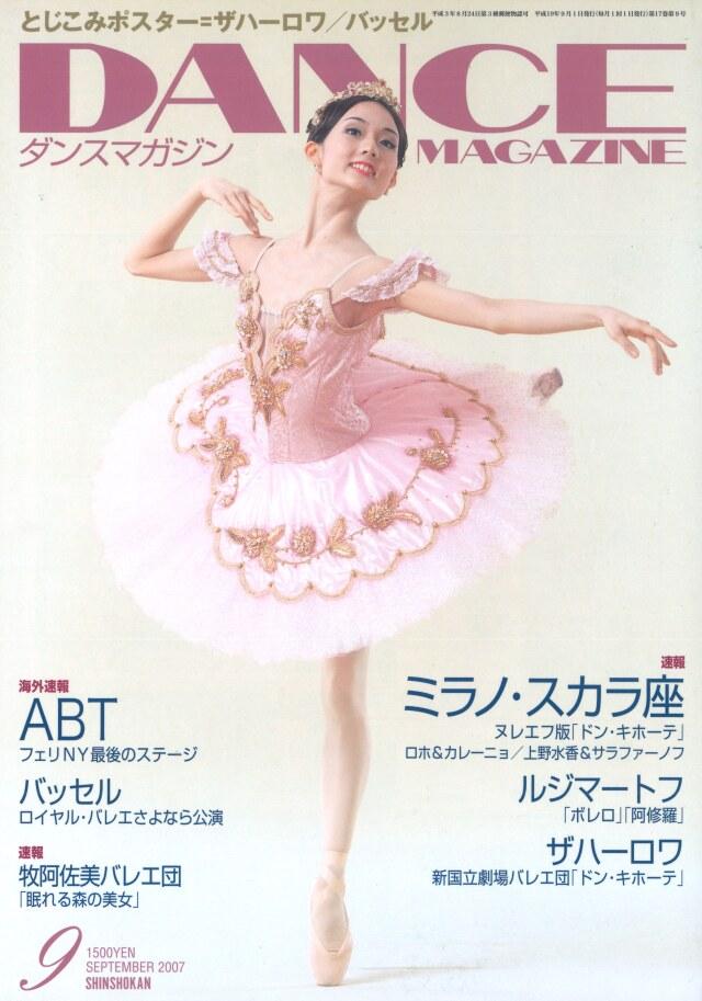 ダンスマガジン2007年9月号