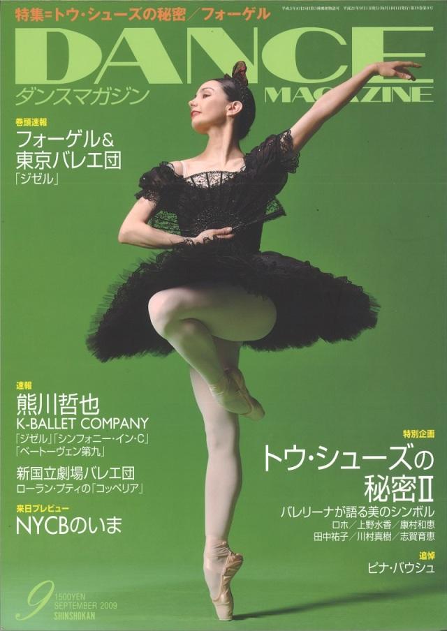 ダンスマガジン2009年9月号