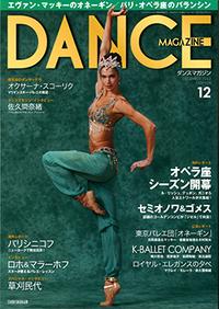 ダンスマガジン2012年12月号