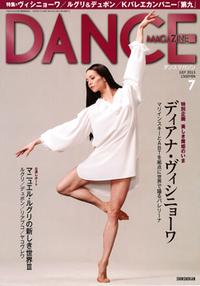 ダンスマガジン2013年7月号