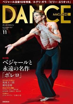 ダンスマガジン2017年11月号
