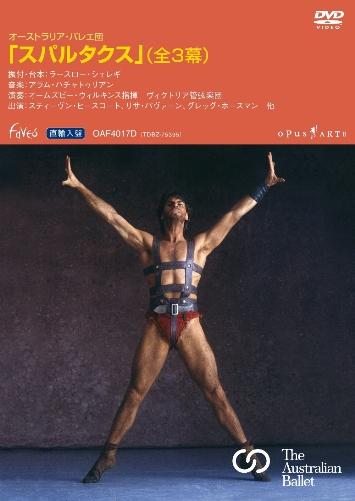オーストラリア・バレエ団「スパルタクス」全3幕(直輸入DVD)