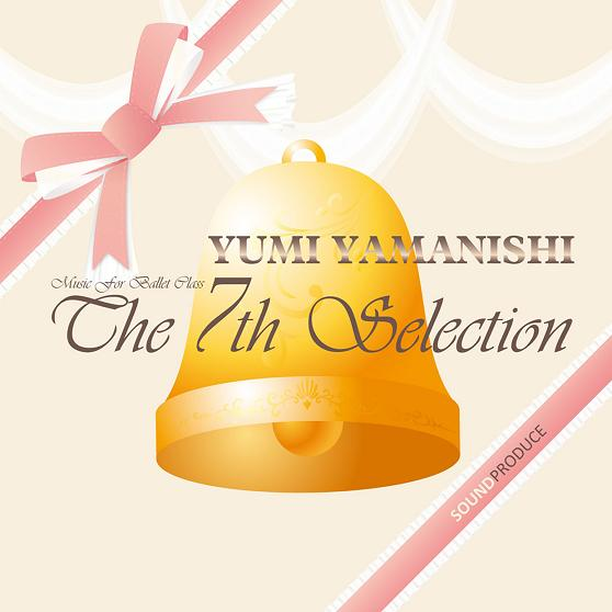 THE 7th SELECTION Music for ballet class yumi yamanishi(CD)