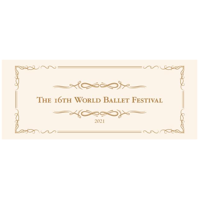 第16回世界バレエフェスティバル フェイスタオル