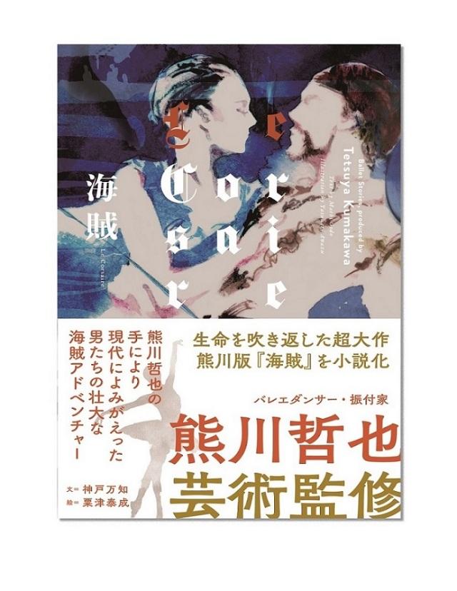 Art Novel『海賊 Le Corsaire』