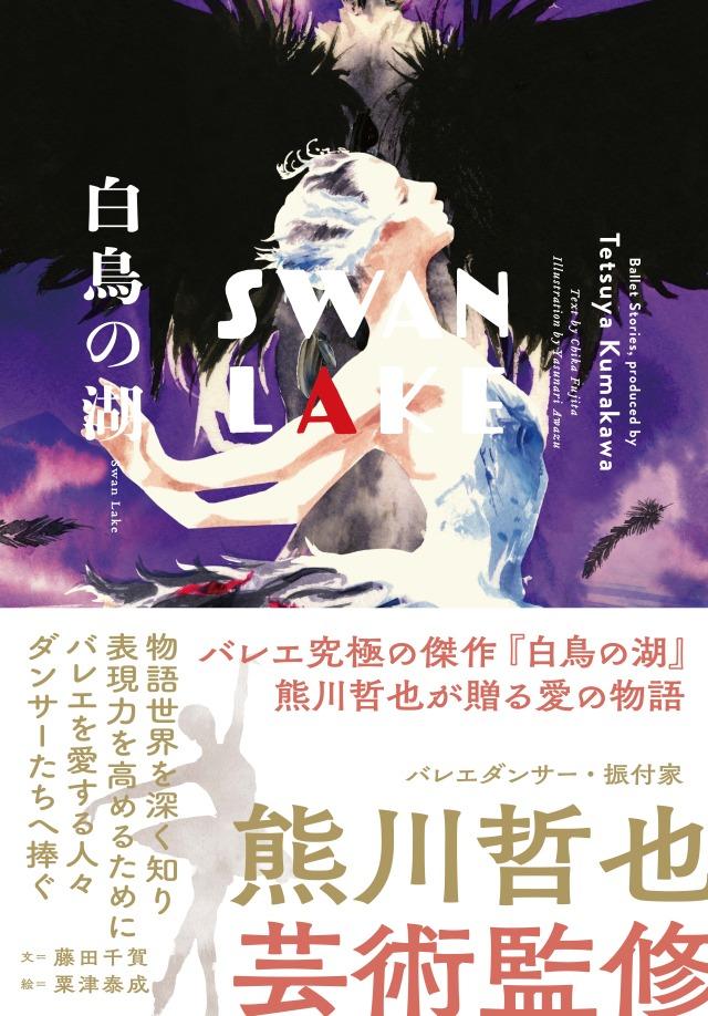 Art Novel『白鳥の湖 Swan Lake』