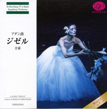 アダン「ジゼル」全幕(CD)