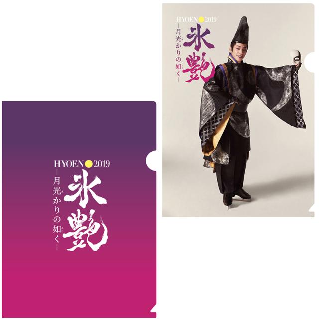 【氷艶hyoen2019 月光かりの如く】クリアファイル2枚セット「陰陽師:織田信成」&氷艶ロゴ