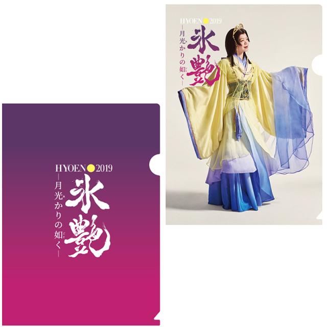 【氷艶hyoen2019 月光かりの如く】クリアファイル2枚セット「朧月夜:鈴木明子」&氷艶ロゴ