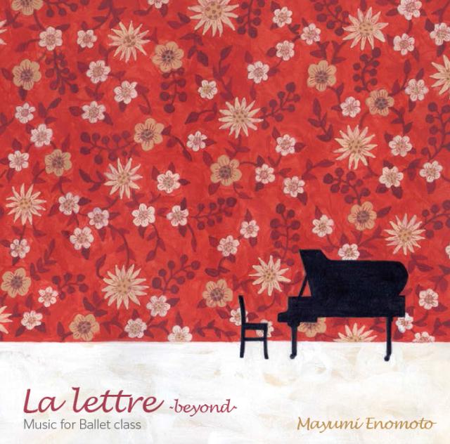ラ・レットル ~ビヨンド~ La Lettre ~beyond~ Music for Ballet class(CD)