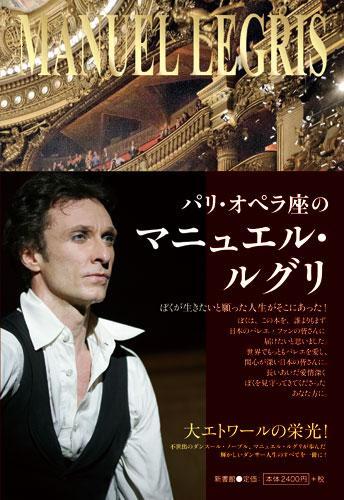 パリ・オペラ座のマニュエル・ルグリ