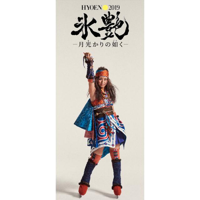 【氷艶hyoen2019 月光かりの如く】マイクロファイバータオル「咲風:村上佳菜子」