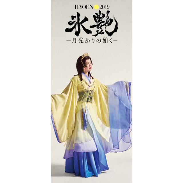 【氷艶hyoen2019 月光かりの如く】マイクロファイバータオル「朧月夜:鈴木明子」