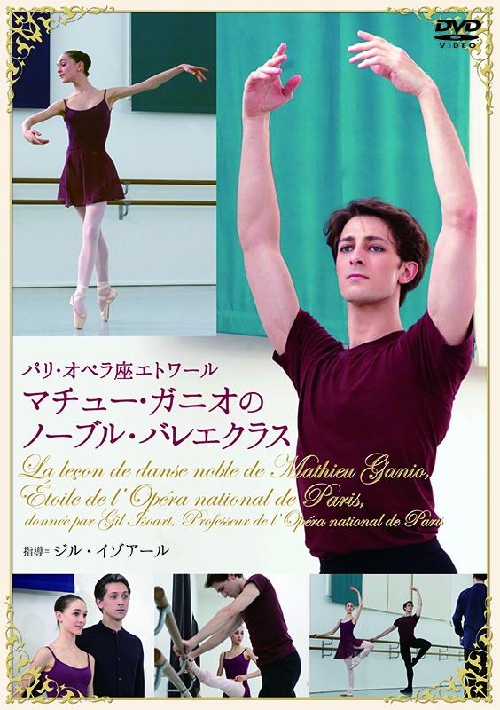 【数量限定! 直筆サイン入り】パリ・オペラ座エトワール マチュー・ガニオのノーブル・バレエクラス(DVD)