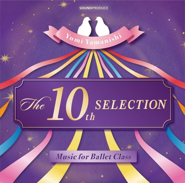 THE 10th SELECTION Music for ballet class yumi yamanishi(CD)