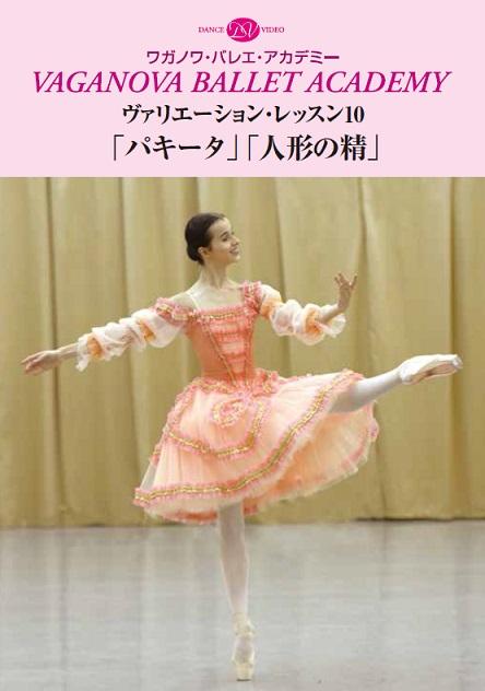 ヴァリエーション・レッスン10 「パキータ」「人形の精」(DVD)
