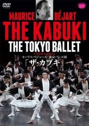 f0a6dd4cf0594 モーリス・ベジャール/東京バレエ団「ザ・カブキ」全2幕(