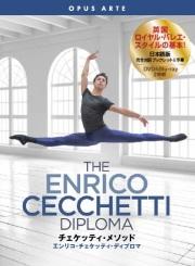 チェケッティ・メソッド  エンリコ・チェケッティ・ディプロマ[日本語版](DVD&Blu-ray)