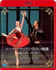 ニーナ・アナニアシヴィリの軌跡 ~最後のクラシック・ガラ~(Blu-ray)