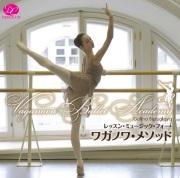 レッスン・ミュージック・フォー・ワガノワ・メソッド(CD)