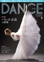 ダンスマガジン2020年9月号