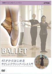 40才からはじめるやさしいクラシック・バレエ入門(DVD)
