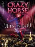 映画「クレイジーホース・パリ 夜の宝石たち」(DVD)