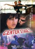 映画「センターステージ2 ダンス・インスピレーション!」(DVD)