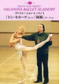 ヴァリエーション・レッスン1 「ドン・キホーテ」キトリ「海賊」メドーラ ほか(DVD)